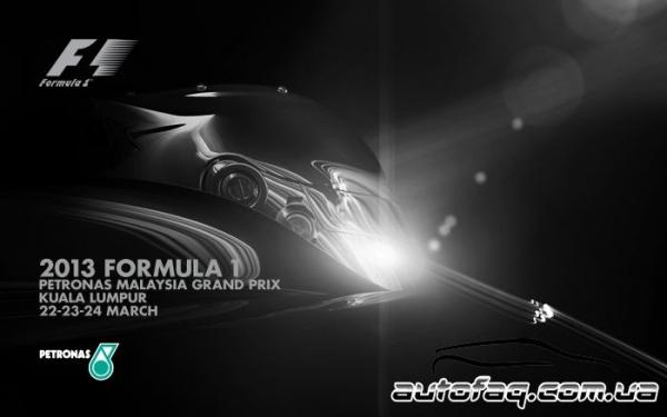 Гран При Малайзии 2013